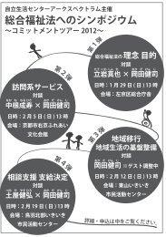 総合福祉法へのシンポジウム - Arsvi.com