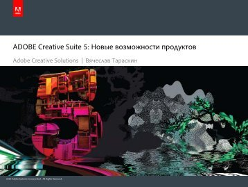 ADOBE Creative Suite 5: Новые возможности продуктов