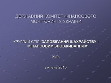 Презентація Катерини Локощенко