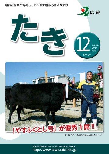 12月号 (ファイル名:2212.pdf サイズ:6.26MB) - 多気町
