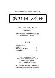 西日本社会学会ニュース141号 - 九州大学文学部・大学院人文科学府 ...