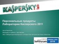Персональные продукты Лаборатории Касперского 2011