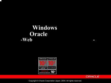 Windows環境での Oracleセキュリティ - 日本オラクル