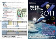 航空宇宙シンポジウム 2011 - 中部経済産業局 - 経済産業省