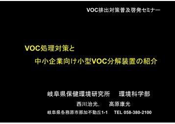 VOC処理対策と 中小企業向け小型VOC分解装置の紹介
