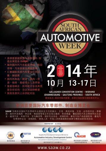 非洲首要国际汽车零部件, 制造业博览会 - South African Automotive ...