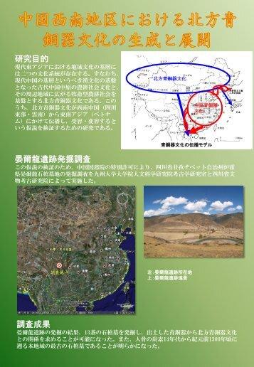 実際に発表したポスターはこちら - 九州大学文学部・大学院人文科学府 ...