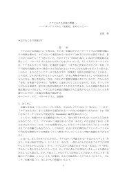 1 ケアにおける承認の問題(1) ――パターナリズムと「安楽死 ... - Arsvi.com