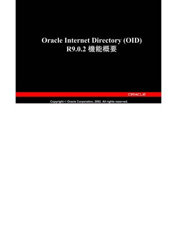 Oracle Internet Directory - Oracle Technology Network - 日本オラクル