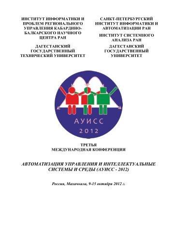 Второе информационное письмо конференции АУИСС-2012