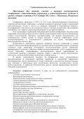 Второе информационное письмо конференции АУИСС-2012 - Seite 2