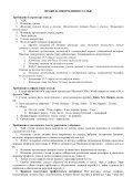 Второе информационное письмо конференции АУИСС-2012 - Seite 4