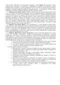 Второе информационное письмо конференции АУИСС-2012 - Seite 5