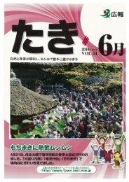 6月号 (ファイル名:2206.pdf サイズ:10.72MB) - 多気町