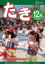 12月号 (ファイル名:2312.pdf サイズ:8.97MB) - 多気町