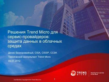 Решения Trend Micro для сервис-провайдеров: защита ... - MONT