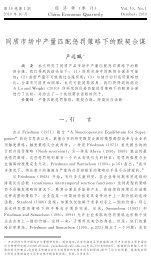 全文下载 - 中国经济研究中心
