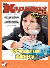 top директоров - Профиль