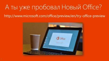 Learn the new Office 365 Open and FPP - MONT