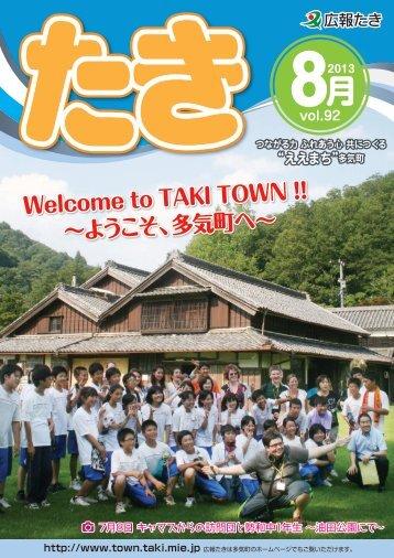 8月号 (ファイル名:2508.pdf サイズ:8.10MB) - 多気町