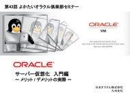 Oracle VM - 日本オラクル