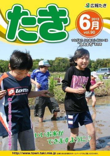 6月号 (ファイル名:2506.pdf サイズ:7.59MB) - 多気町