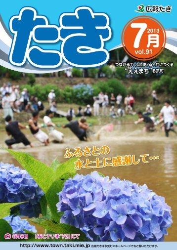 7月号 (ファイル名:2507.pdf サイズ:7.22MB) - 多気町