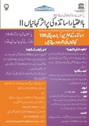 Download Urdu Version - Institute For Professional Learning
