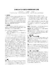 日本語におけるかき混ぜ文の処理負荷に関する考察 - 九州大学文学部 ...