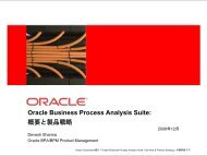 Oracle Business Process Analysis Suite: 概要と製品戦略