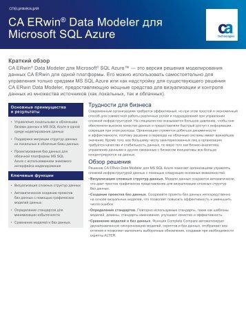 CA ERwin® Data Modeler для Microsoft SQL Azure - MONT