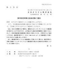 株 主 各 位 第20回定時株主総会招集ご通知 - 日本オラクル