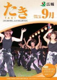 9月号 (ファイル名:2009.pdf サイズ:5.86MB) - 多気町