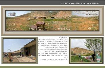 تصویری- عشایر سمیرم- الهام خدادادی.pdf