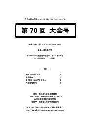 西日本社会学会ニュース138号 - 九州大学文学部・大学院人文科学府 ...