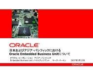 オラクルにおける組み込みデータベースビジネスの概要 - 日本オラクル