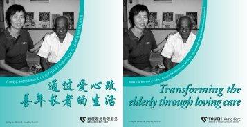 通过爱心改善年长者的生活通过爱心改善年长者的生活 - TOUCH ...