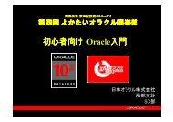 初心者向け Oracle入門 - 日本オラクル