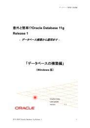 意外と簡単!?Oracle Database 11g Release 1 - Oracle Technology ...