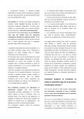 CR CCR Lorraine Rethoré octobre 2007 - Adapei - Page 7
