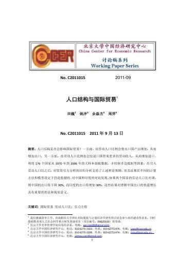 人口结构与国际贸易1 - 中国经济研究中心
