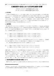 予稿集 - 九州大学文学部・大学院人文科学府・大学院人文科学研究院