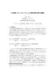 日本語音「キ」[kj i]と「チ」[tɕi]の語音知覚に関する調査 - 九州大学文学部 ...