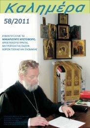 Καλημέρα Απρίλιος 58/2011, 6.92 MB - Řecká obec Praha