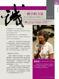 一個字的力量 - 臺中市政府文化局