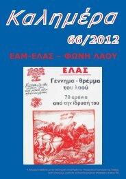 Καλημέρα Ιούνιος 66/2012, 36.5 MB - Řecká obec Praha