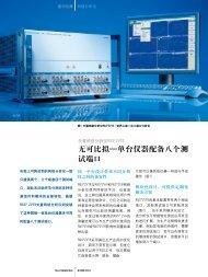 无可比拟—单台仪器配备八个测试端口 - Rohde & Schwarz