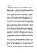 PULSAR_LGBT.Human_rights_in_Russia - Page 4