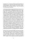 PULSAR_LGBT.Human_rights_in_Russia - Page 5