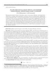 PDF (464Kб) - Вычислительные методы и программирование